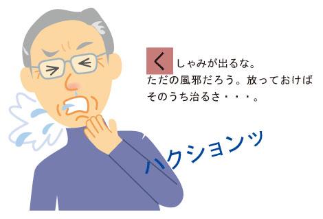 くしゃみが出るな。ただの風邪だろう。放っておけばそのうち治るさ・・・。