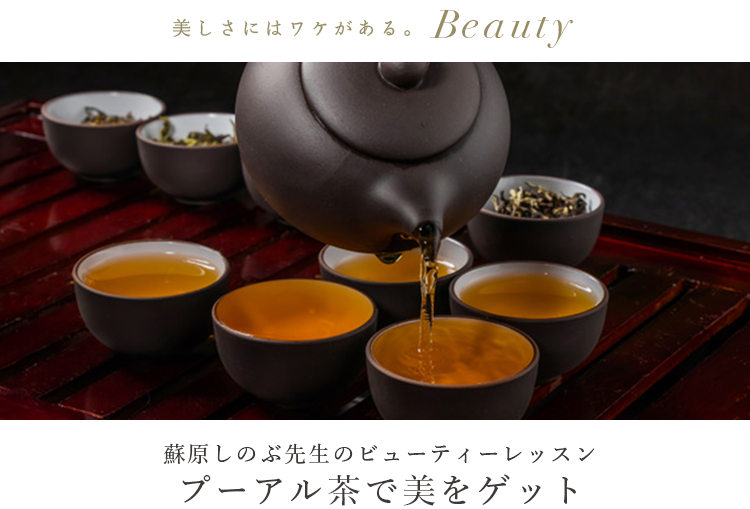 プーアル茶で美をゲット