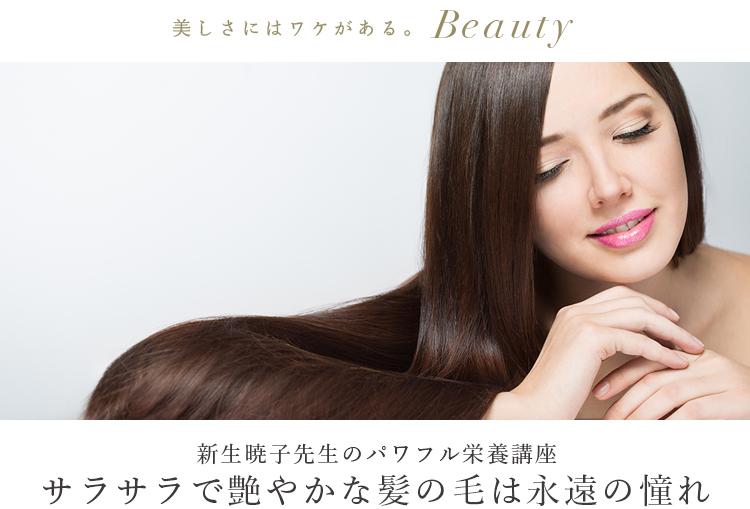 サラサラで艶やかな髪の毛は永遠の憧れ