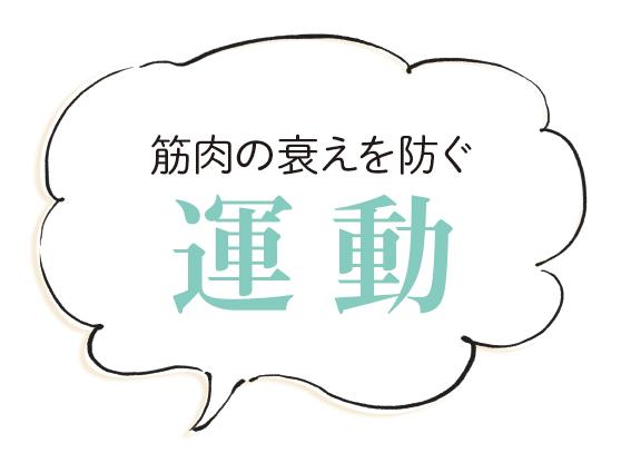 ふきだし_運動