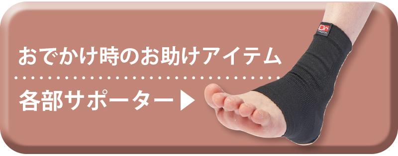 サポーターリンクボタン