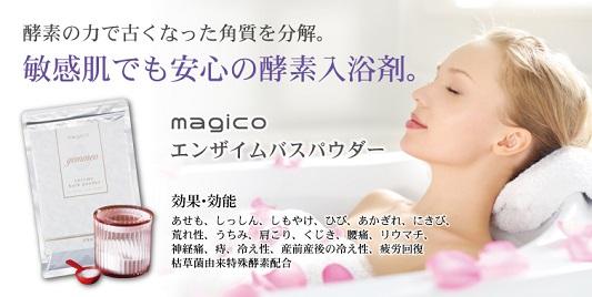 こすらずに洗う新しい入浴習慣☆酵素の入浴剤♪マジコ エンザイムバスパウダー