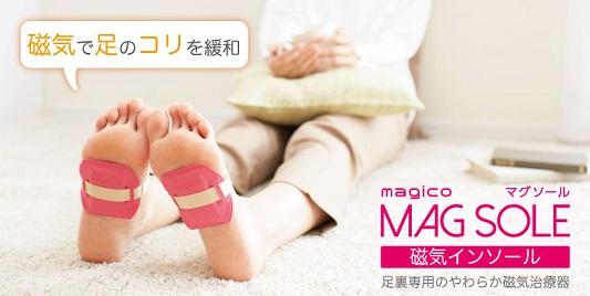 足裏から血行促進・冷え対策♪ マジコマグソール