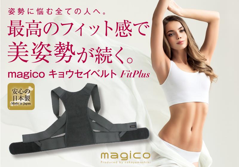 美姿勢,magicoキョウセイベルト,マジコ,日本製