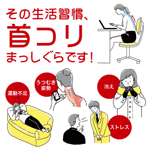 こり うなじ 首 首コリ解消ストレッチ|首コリに効くストレッチやツボ、寝ながら使えるストレッチポールなどをご紹介