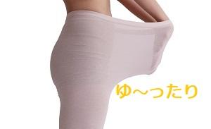 ゆったり伸びる新感覚の素材で快適な履き心地!