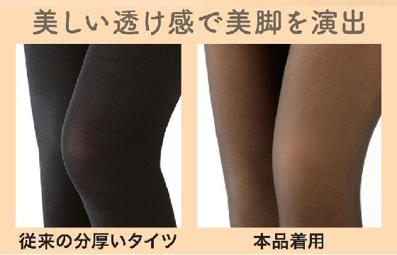 厚手なのに、透け感で美しい脚に変身