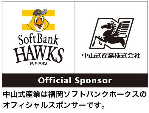 ソフトバンクホークスのオフィシャルスポンサーです。